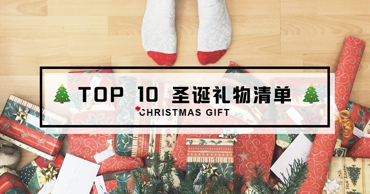 TOP 10圣诞礼物清单 85 - Sneapy